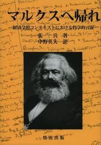 マルクスへ歸れ 經濟學的コンテキストにおける哲學的言說