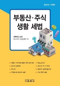 부동산. 주식 생활 세법(2021)