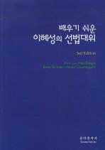 배우기 쉬운 이혜성의 선법 대위(3RD  EDITION)