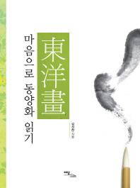 마음으로 동양화 읽기