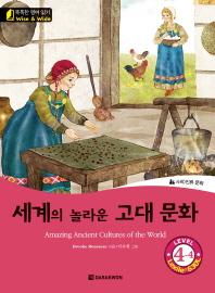 세계의 놀라운 고대 문화(Amazing Ancient Cultures of the World)