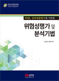 PSM, 장외영향평가에 기반한 위험성평가 및 분석기법