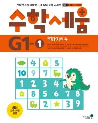 수학세움 초등 1 2학년군: 9까지의 수(G1-1)