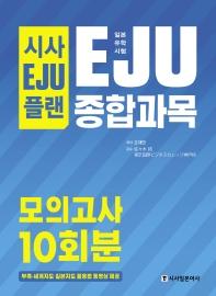 시사EJU플랜 일본유학시험 EJU 종합과목 모의고사 10회분