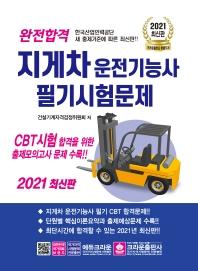완전합격 지게차운전기능사 필기시험문제(2021)