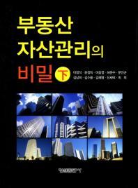부동산 자산관리의 비밀(하)