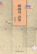 한국의 역학