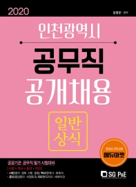 인천광역시 공무직 공개채용 일반상식(2020)