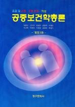 공중보건학총론 (제4판)