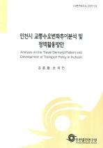 인천시 교통수요변화추이분석 및 정책활용방안