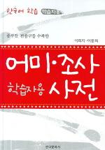 풍부한 관용구를 수록한 어미 조사 사전