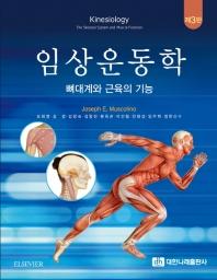 임상운동학