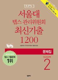 서울대 텝스 관리위원회 최신기출 1200 Season. 2(문제집)