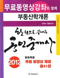 무료동영상강좌와 함께 부동산학개론(한권으로 끝내는 공인중개사)(1차대비)(2012)