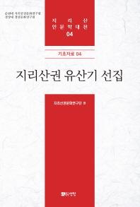 지리산권 유산기 선집