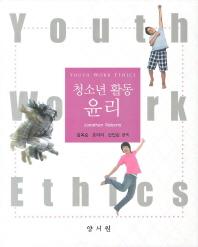 청소년 활동 윤리