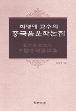 최영애 교수의 중국음운학논집