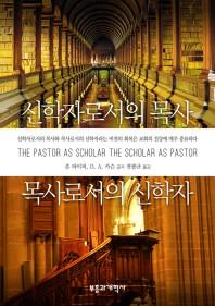 신학자로서의 목사 목사로서의 신학자