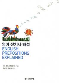 영어 전치사 해설