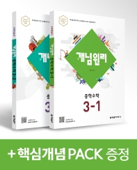 개념원리 중학 수학 3학년(3-1, 3-2) + 핵심개념팩 증정 세트(2021)