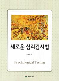 새로운 심리검사법