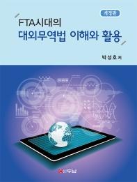 FTA시대의 대외무역법 이해와 활용