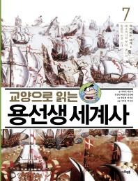 교양으로 읽는 용선생 세계사. 7: 격변하는 세계(2)