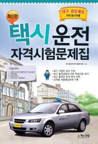 택시운전자격시험 문제집(대구 경북지역 응시자용)(8절)