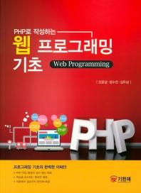 PHP로 작성하는 웹 프로그래밍 기초