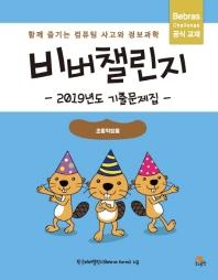 비버챌린지 2019년도 기출문제집(초등학생용)