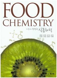 기초가 탄탄한 식품화학