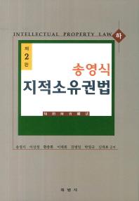 지적소유권법(하)
