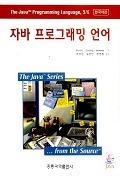자바 프로그래밍 언어