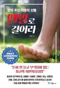맨발로 걸어라