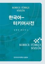 한국어-터키어사전