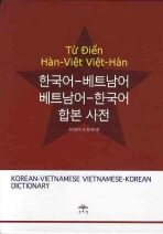한국어-베트남어 베트남어-한국어 합본 사전
