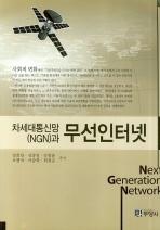 차세대통신망(NGN)과 무선인터넷