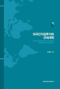 외국인직접투자와 규제개혁