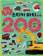 탈것 스티커 파티 200