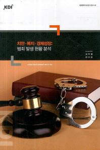 치안 복지 경제성장: 범죄 발생 현황 분석
