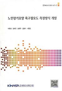 노인장기요양 욕구필요도 측정방식 개발(연구보고서 2012-47-17)