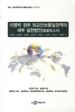 이명박 정부 외교안보통일정책의 세부 실천방안(총괄보고서)