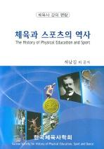 체육사 강의 편람 체육과 스포츠의 역사