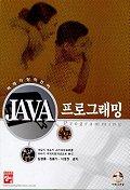 JAVA 프로그래밍(객체지향적언어)