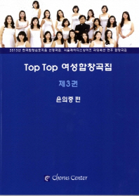 Top Top 여성합창곡집. 3
