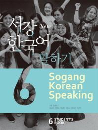 서강한국어 말하기. 6(Students Book)