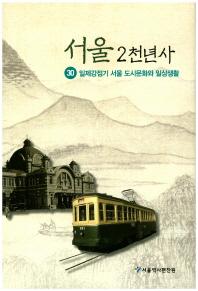 서울2천년사 30호: 일제강점기 서울도시문화와 일상생활