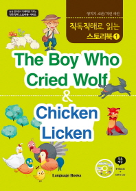 The Boy Who Cried Wolf & Chicken Licken(양치기소년 치킨 리킨)