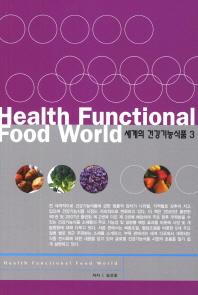 세계의 건강기능식품. 3