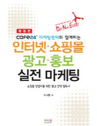 인터넷 쇼핑몰 광고 홍보 실전 마케팅